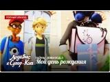 Леди Баг и Супер-Кот: Тайны – Вебизод 5 | «Мой день рождения»