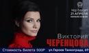 Виктория Черенцова фото #17