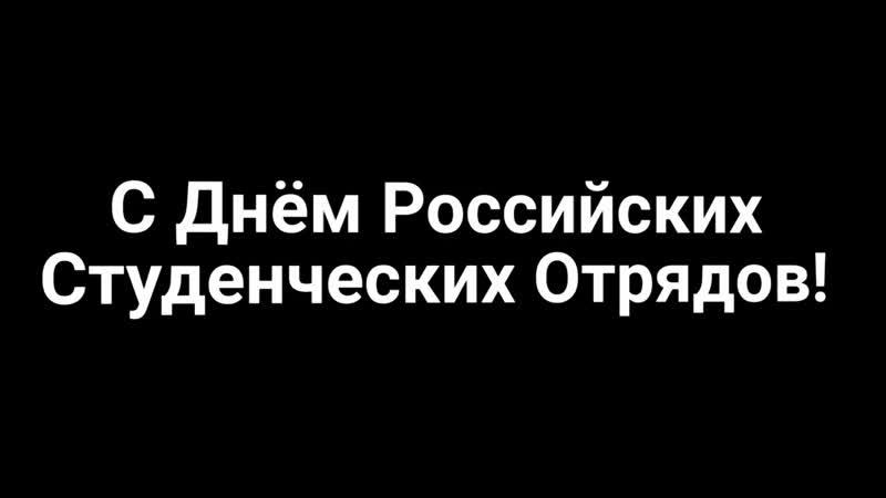 С Днём Российских Студенческих Отрядов!