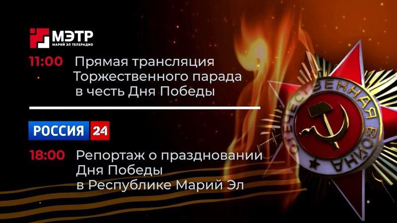 Парад Победы в Йошкар-Оле: в прямом эфире ТВ «МЭТР»