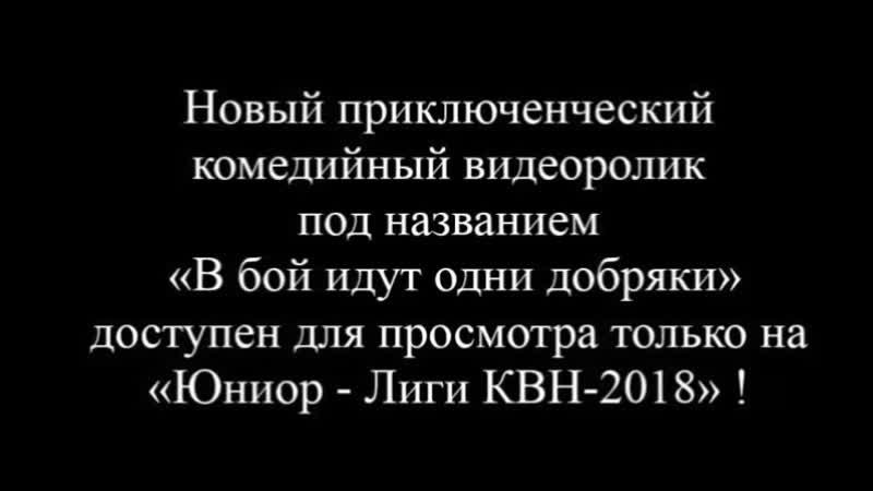 Тема Фестиваля Тимуровцы наших дней Домашнее задание В бой идут одни добряки Видео из КВН начало