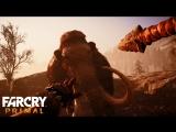 Far Cry Primal! На 10000 лет в прошлое! ч.9