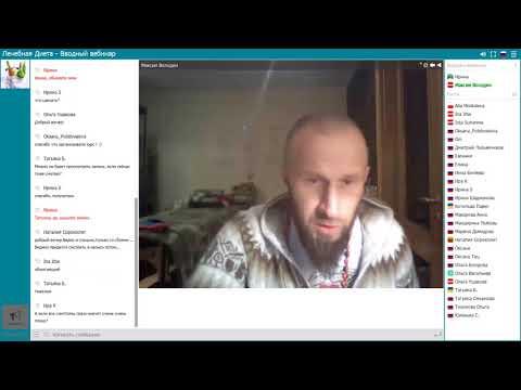 Лечебная диета: вебинар Максима Володина (30.11.2017)