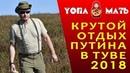 Крутой отдых Путина в Туве в августе 2018 или почему Путин не показал голый торс на отдыхе в Туве