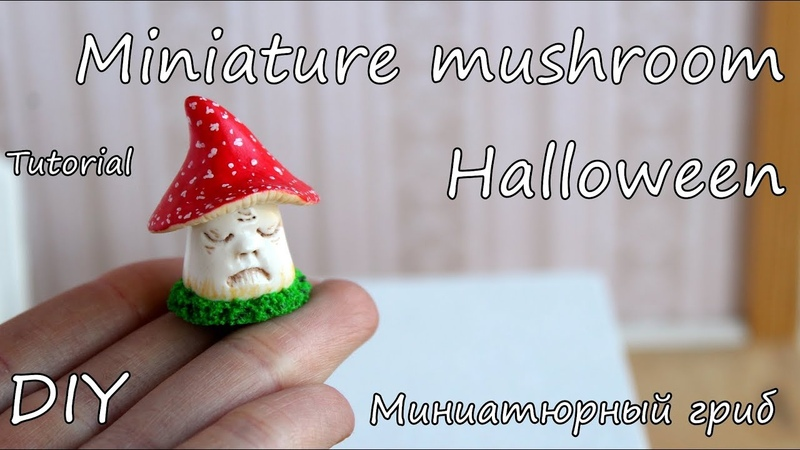 Miniature mushroom on Halloween. Halloween. Tutorial. DIY. Polymer clay. Миниатюрный гриб с лицом.
