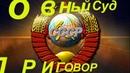 СРОЧНО! Об антиконституционном упразднении и незаконной ликвидации Госбанка СССР