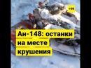 Место авиакатастрофы Ан-148 спустя два месяца