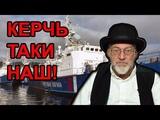 Керченский кризис Россия опять в дерьме Артемий Троицкий
