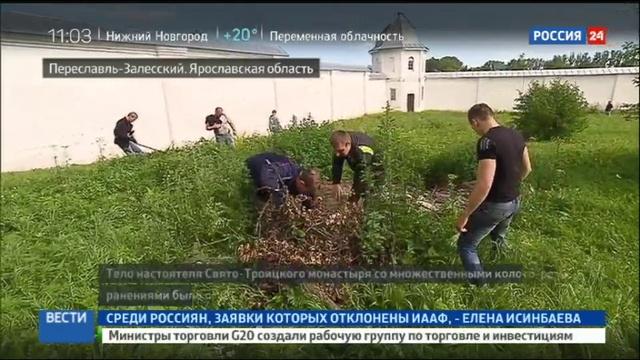 Новости на Россия 24 • Жестокая расправа над настоятелем: убийца подготовился основательно