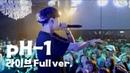 180825 하이어뮤직 피에이치원(pH-1) 역대급 라이브 Full ver. 고화질 4K 직캠 / 민남미녀TV