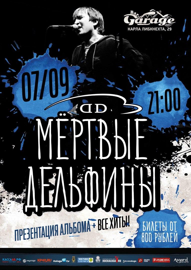 Афиша Калуга 7.09 МЕРТВЫЕ ДЕЛЬФИНЫ в Калуге