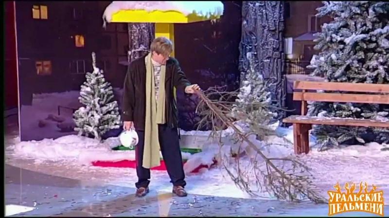 уральские пельмени снега и зрелищ говорящая ёлочка