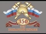 350 лет Пожарной охраны России. - 17 апреля 1999 г.