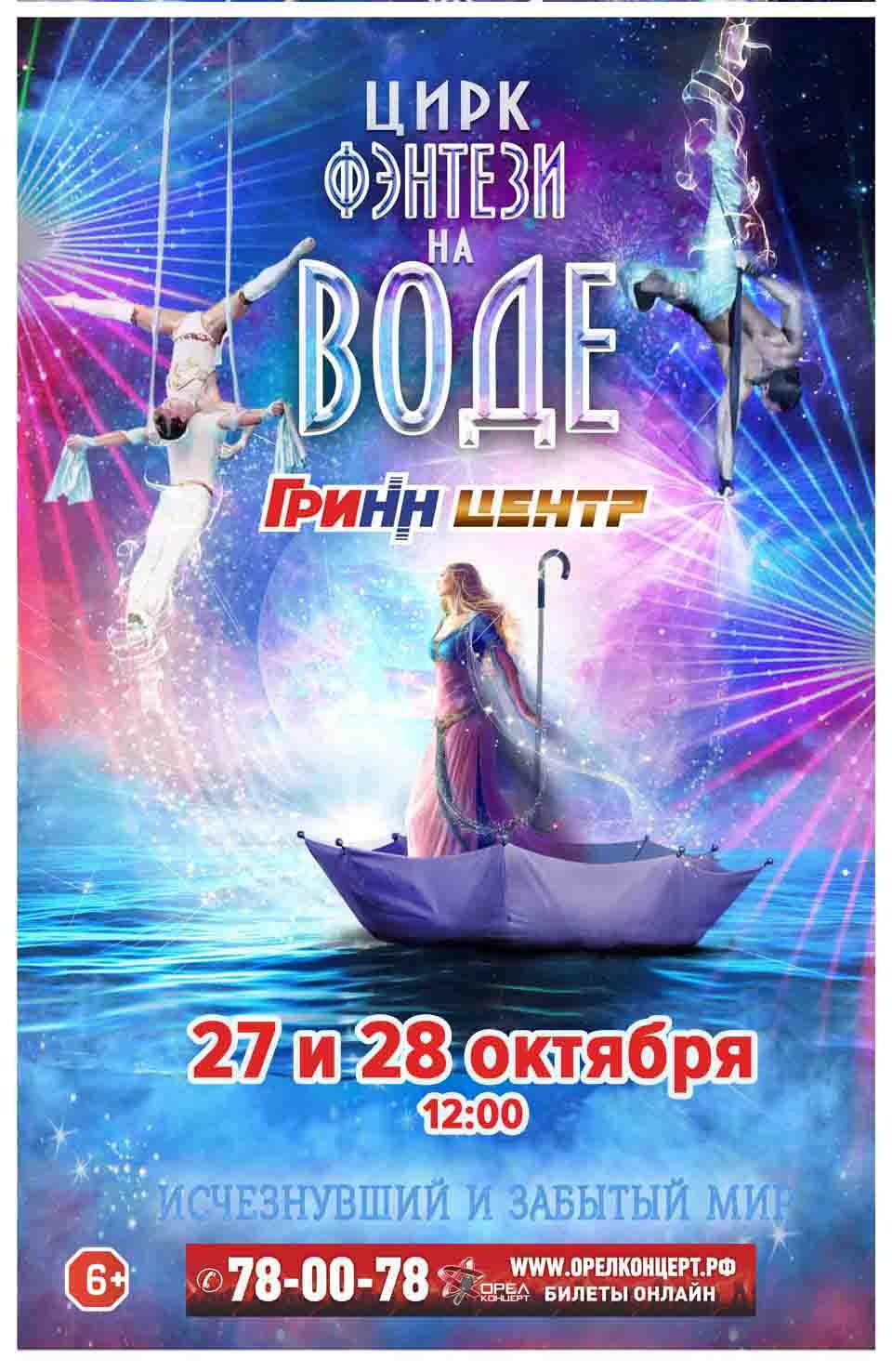 Цирк Фэнтази на воде