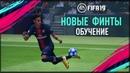 FIFA 19 ОБУЧЕНИЕ НОВЫМ ФИНТАМ NEW SKILLS TUTORIAL