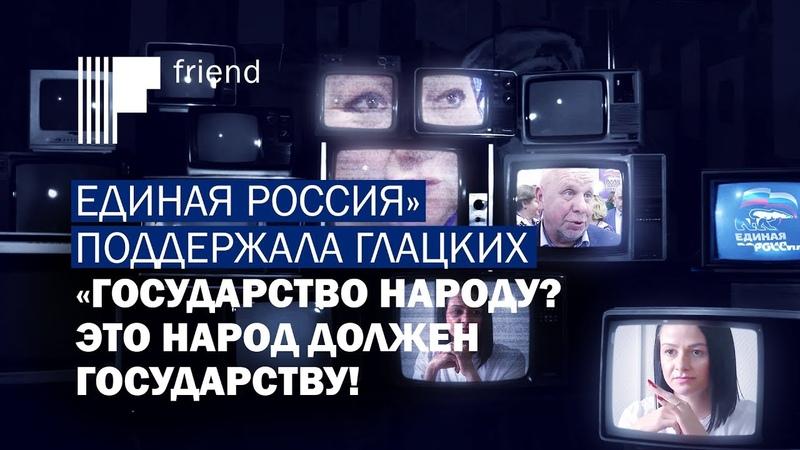 «Единая Россия» поддержала Глацких: «Государство народу? Это народ должен государству!»