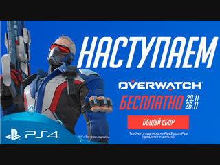 Overwatch   бесплатная неделя   ps4