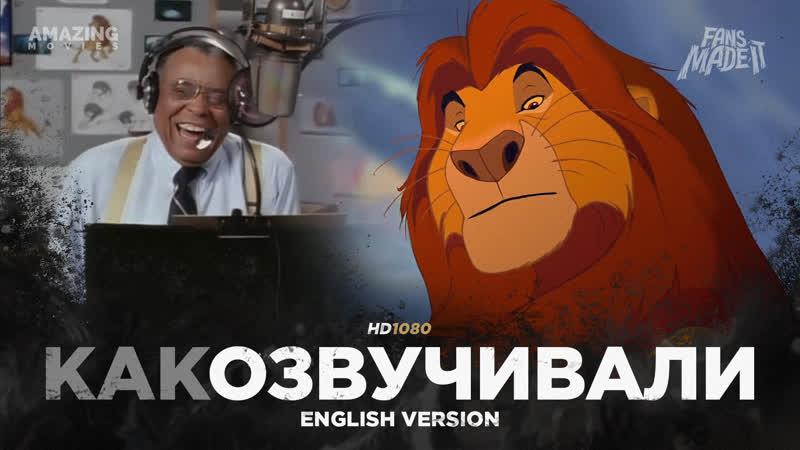 ENG | Как озвучивали: «Король Лев» / «The Lion King» 1/2