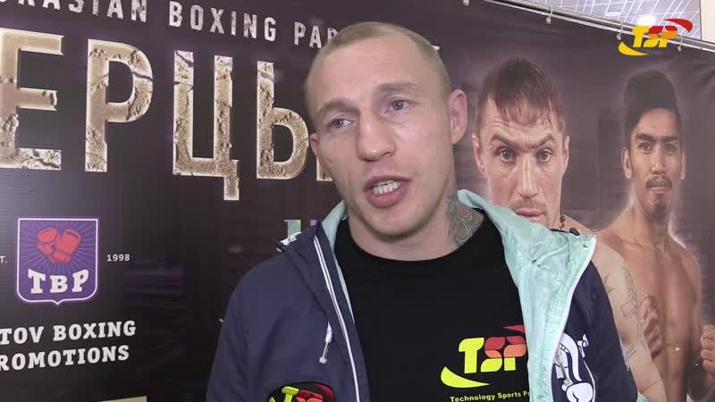 Дмитрий Михайленко - блиц-интервью перед боем