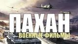 ПАХАН офигенный фильм HD Военные Фильмы