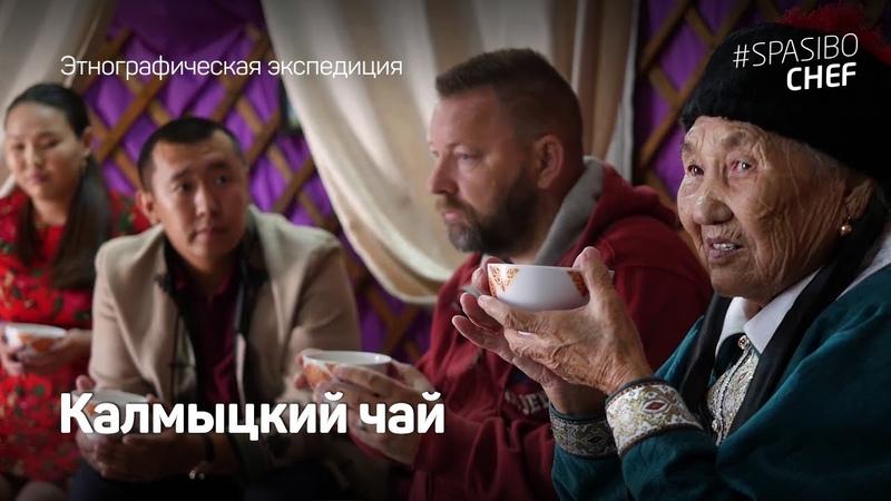 Как пьют чай в Калмыкии