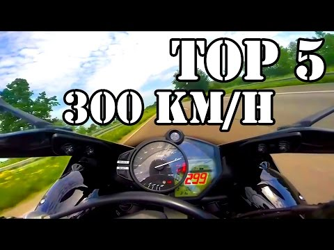 ТОП 5 сумасшедших МОТО видео со скоростью 300км/ч (TOP 5 - 300 km/h)