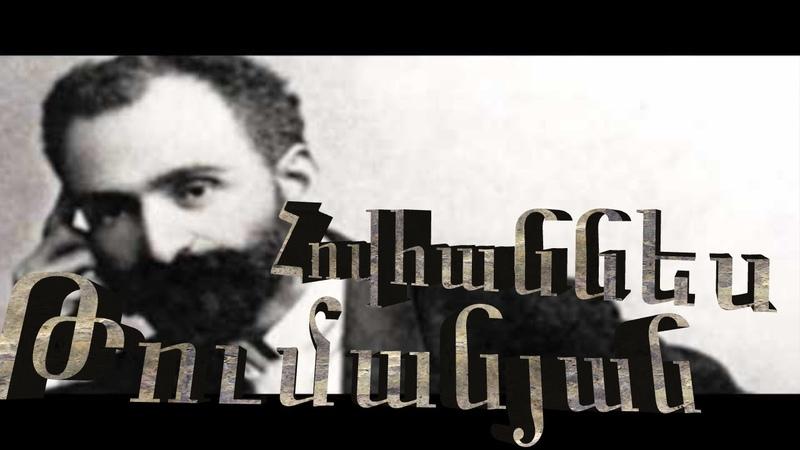 Մշակույթ...Culture... 008 Հովհաննես Թումանյան ! Hovhannes Tumanyan !