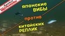 Вибы Madness SHIRITEN VIBE 93 80 73 против китайских реплик Сравним игру на 5 5 метрах