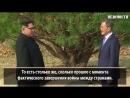 Как встретились лидеры Южной и Северной Кореи