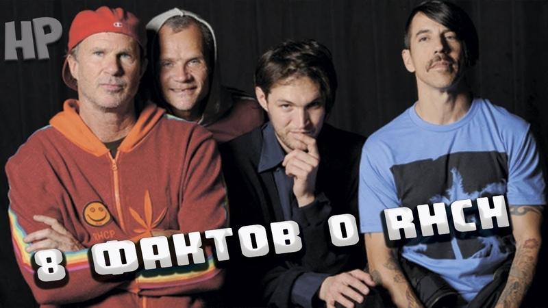 8 интересных фактов о Red Hot Chili Peppers