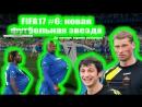 FIFA17 6: новая футбольная звезда!