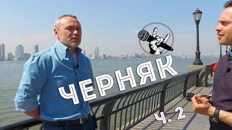Перший мільйон, Big Money і закордонні методи бізнесу - Черняк/BilkaTalk/частина 2