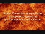 Более 30 человек эвакуировали из горящего здания на ул. Университетской в Казани
