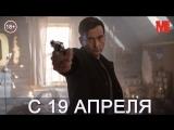 Дублированный трейлер фильма «Логово Монстра»