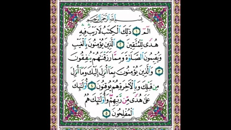 Сура 2 «Аль-Бакъара». Аяты 1-5.