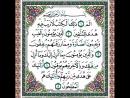 Сура 2 Аль Бакъара Аяты 1 5