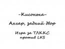 -Кисонька- ТЛККС vs LKS Ангар, задний двор