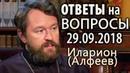 Как живется священникам и прихожанам Украинской Церкви? 29 сентября 2018 Иларион (Алфеев)