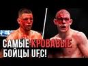 САМЫЕ КРОВАВЫЕ БОЙЦЫ UFC!