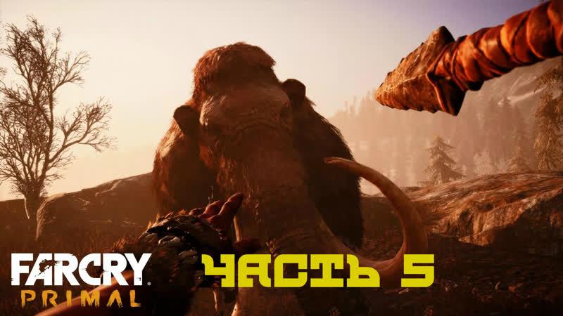 Far Cry Primal часть 5 летсплей letsplay FarCryPrimal