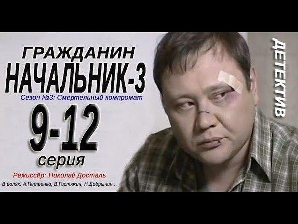 Гражданин начальник-3 (3 сезон) 9,10,11,12 серия Детектив