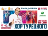 Народное караоке в Воронеже 15.09