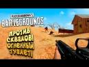 SHIMOROSHOW ПРОТИВ СКВАДОВ! - ОПЕРАЦИЯ ГОРЕЛЫЙ ТУАЛЕТ! - Battlegrounds