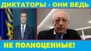 Олег Соскин - ДИКТАТОРЫ ОНИ ВЕДЬ НЕ ПОЛНОЦЕННЫЕ!