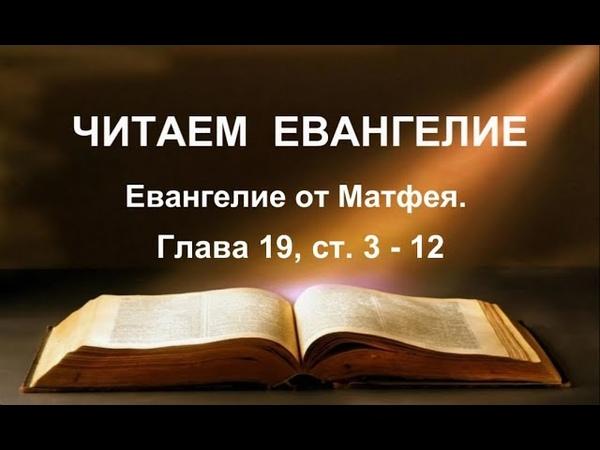 11 августа 2018г. Евангелие от Матфея. Глава 19, ст. 3 - 12