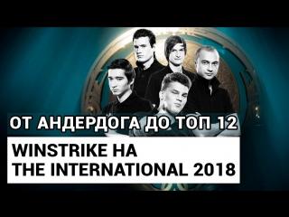 Winstrike на the international 2018 — от андердога до топ 12