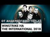 Winstrike на The International 2018  от андердога до топ 12