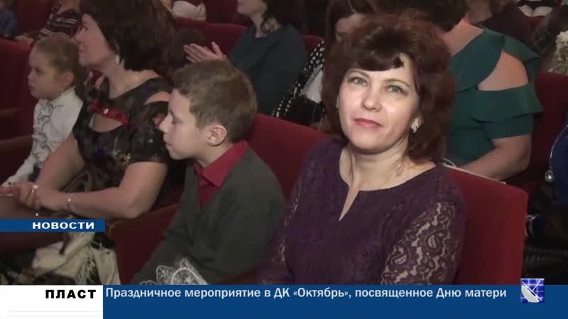 ПЛАСТ В ДК «Октябрь» чествовали матерей, которые воспитали и воспитывают достойных детей, активно трудятся в учреждениях, на пр
