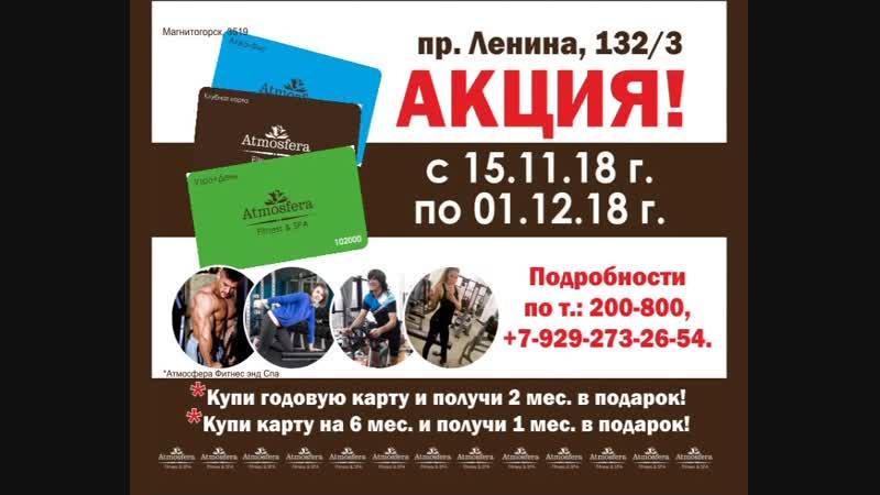 Акция! с 15.11.18 по 01.12.18 г. г.