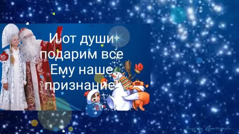 С ДНЁМ РОЖДЕНЬЯ,ДЕД МОРОЗ!